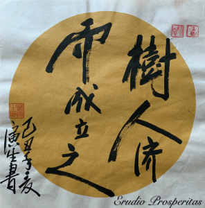 "Artwork by Dr. Yinsheng Wan, professor of biology, says ""Education leads to prosperity,"" in Chinese calligraphy and Latin."