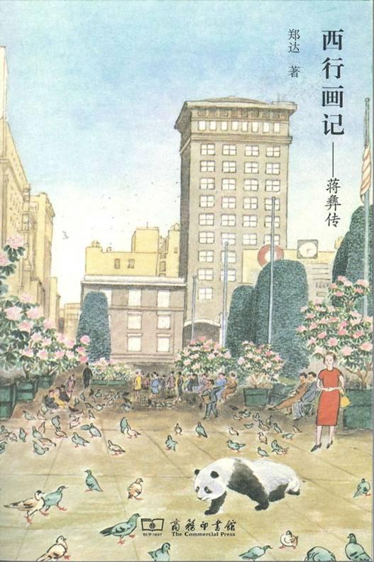 Da book Chinese