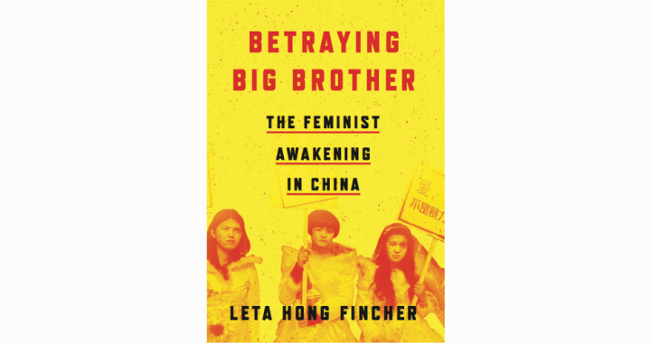 The cover of Leta Hong Fincher's book called Betraying Big Brother. The cover photo depicts three Chinese women protesting.