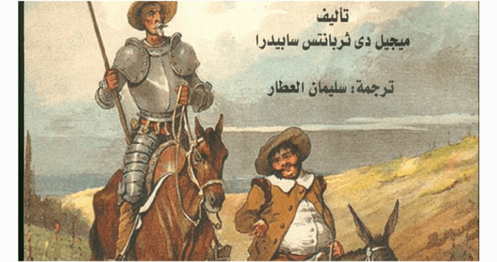 An illustration featuring Don Quixote wearing armor and riding on a horse. His sidekick, Sancho Panza, rides a donkey next to him. Above his head is text in Arabic