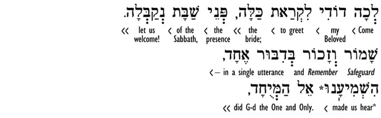 First few lines of Hebrew text, with English translation, to the hymn Lecha Dodi