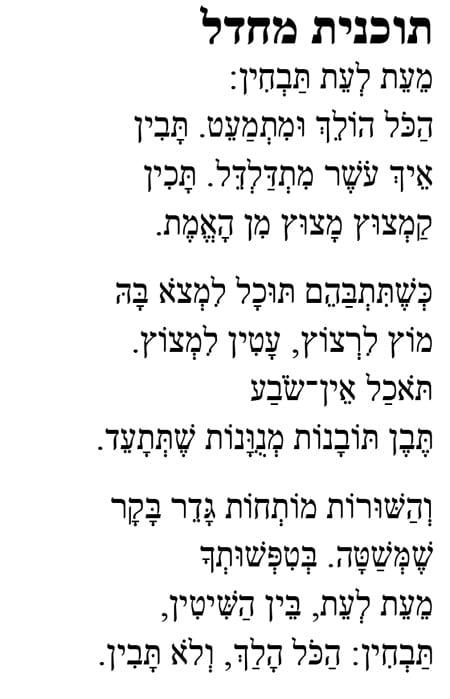 Hebrew version of the poem