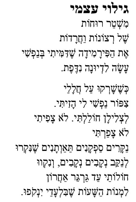"""Hebrew version of the poem """"Disclosed"""""""