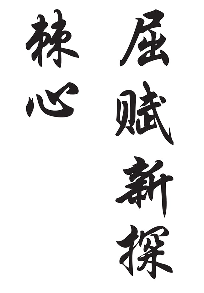 Calligraphy of the title in Mandarin